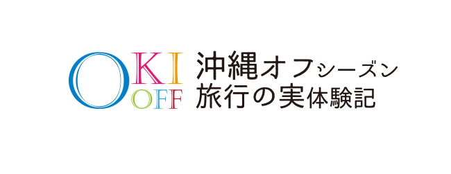 オキオフとは沖縄のオフシーズンの旅行をテーマにしたメディアサイトです。